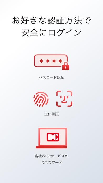 DCカードアプリのおすすめ画像6