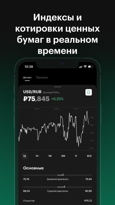 РБК ИнвестицииСкриншоты 2