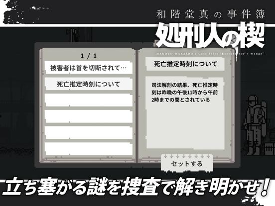 和階堂真の事件簿 - 処刑人の楔 推理アドベンチャーのおすすめ画像3