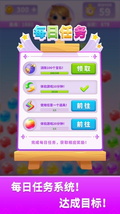 宝石消不停:天天爱消除 screenshot-4