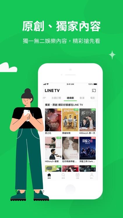 LINE TV - 精彩隨看