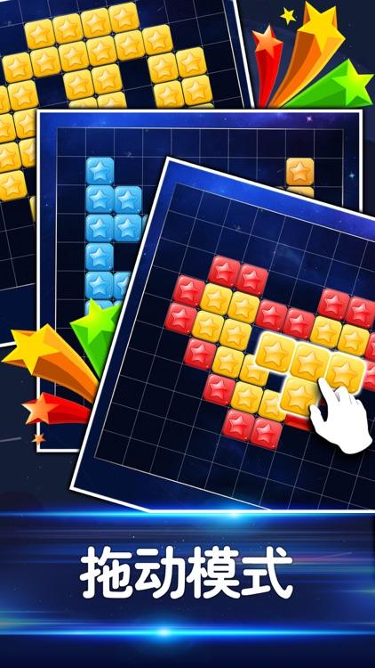 经典方块 - 开心消除小游戏 screenshot-3