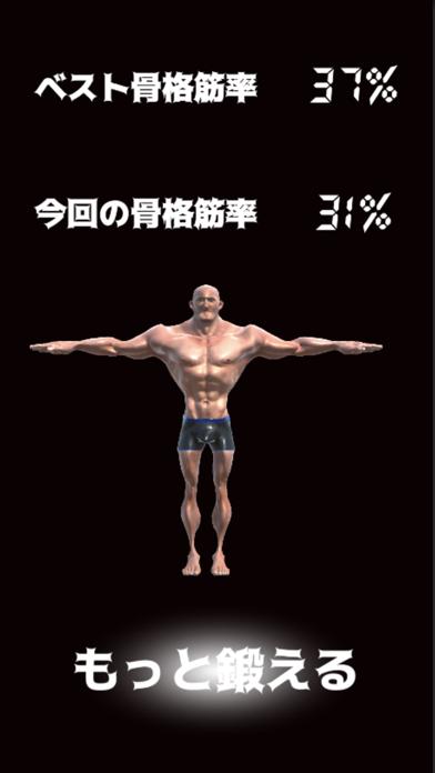 """""""マッチ""""ョ screenshot 4"""