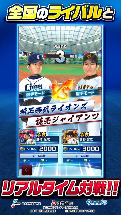 プロ野球バーサス screenshot-0