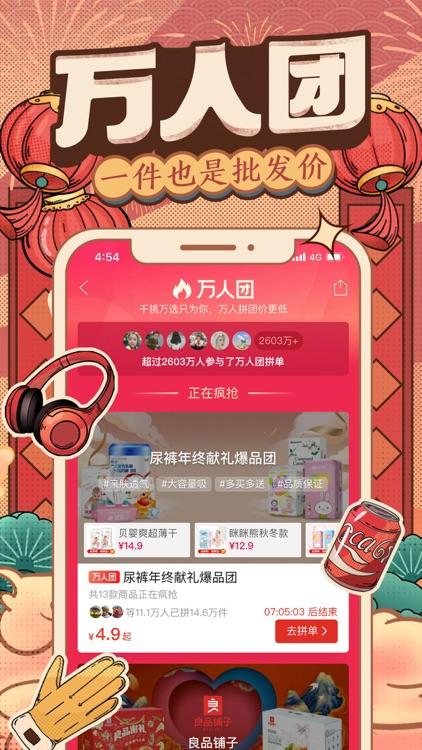 拼多多 - 多多买菜,百亿补贴 screenshot-3