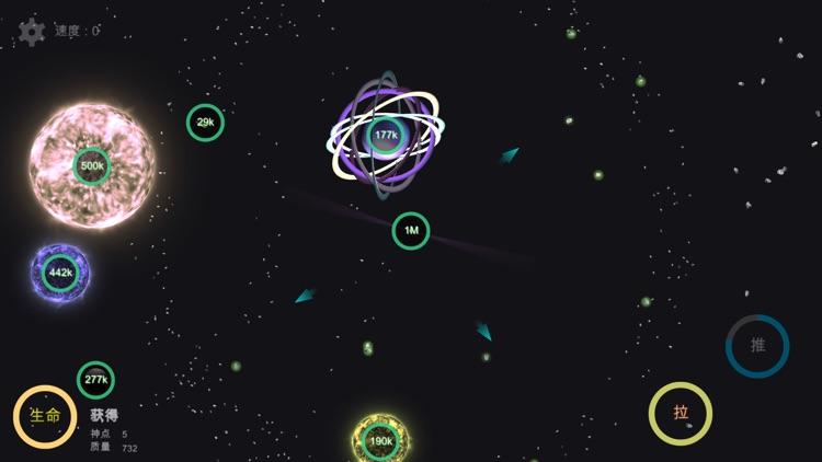 我的梦幻宇宙 - 国内版 screenshot-7