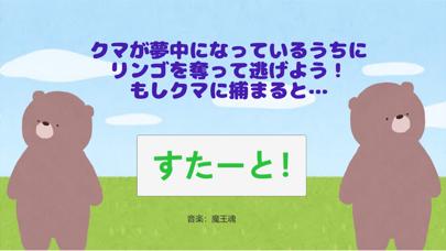 ゆるくまダッシュ screenshot 2