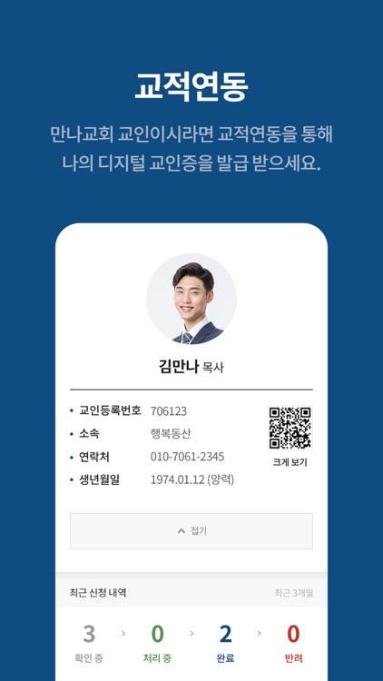 만나교회 v2.0 screenshot-4