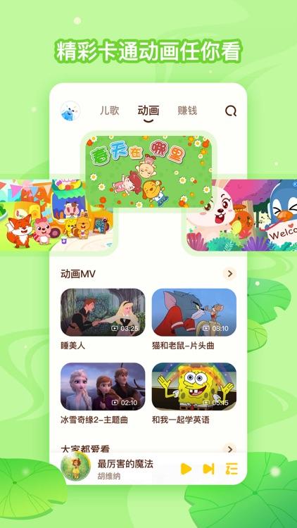 酷狗儿歌-海量儿歌动画睡前故事 screenshot-3