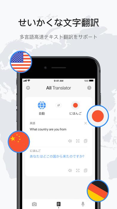 All Translator-写真音声翻訳機のおすすめ画像5