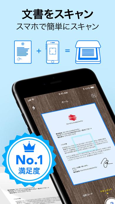 iScanner PDFスキャン: 書類とフォトスキャンのおすすめ画像1