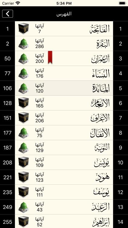القرآن الكريم كاملا دون انترنت screenshot-4