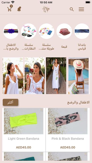 Faya Galleriaلقطة شاشة1