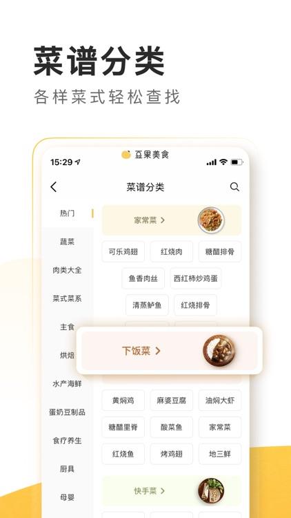 豆果美食-菜谱食谱视频菜谱大全 screenshot-4