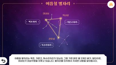 AR_별자리 이야기 screenshot 2