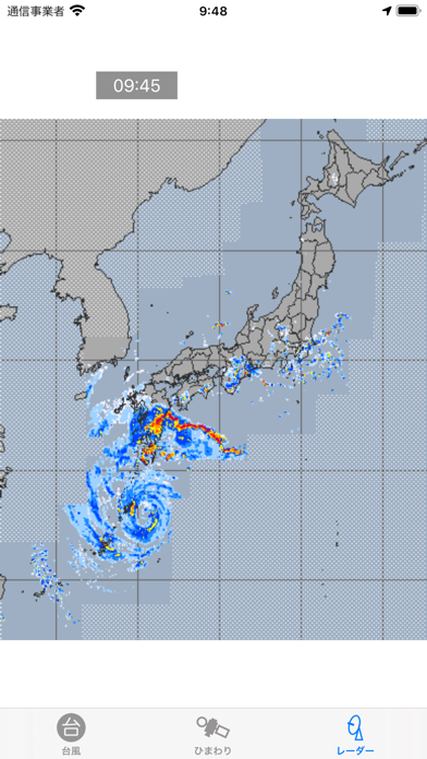 Typhoon - 台風の情報 ScreenShot3