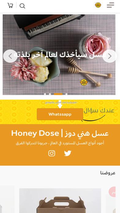 Honey Dose | عسل هني دوزلقطة شاشة6