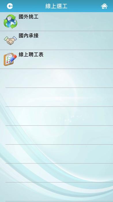 龍光人力仲介屏幕截图4