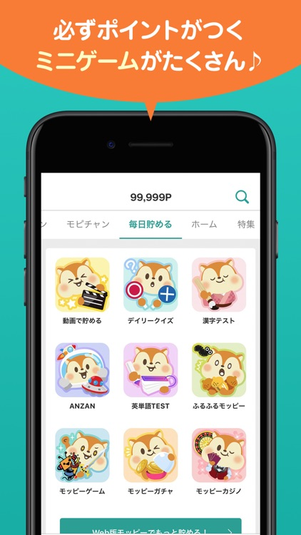 モッピー公式  -ポイント貯まる!ポイ活アプリ screenshot-4