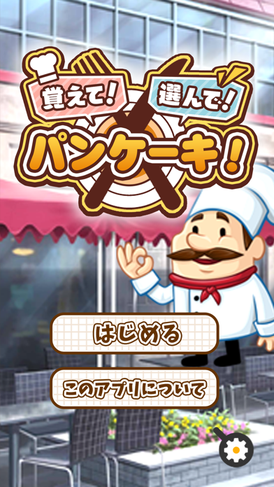 覚えて!選んで!パンケーキ!紹介画像1