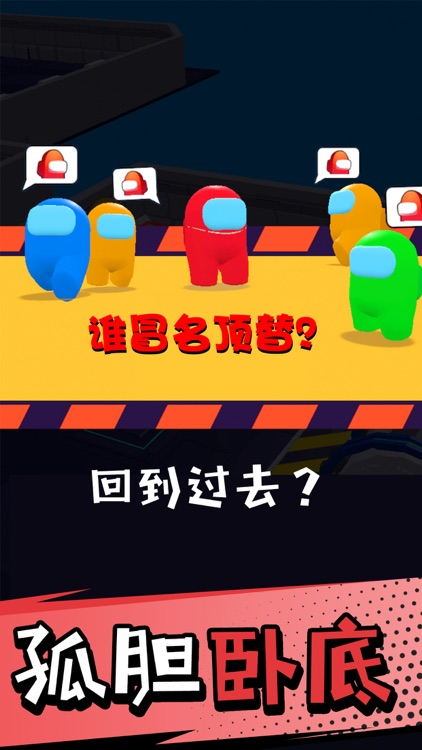 狼人太空杀 screenshot-5
