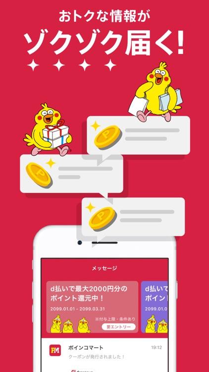 d払い-スマホ決済アプリ、キャッシュレスでお支払い screenshot-7
