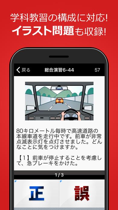 運転免許 普通自動車免許 学科試験問題集のおすすめ画像2