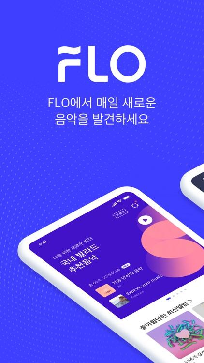 FLO - 플로