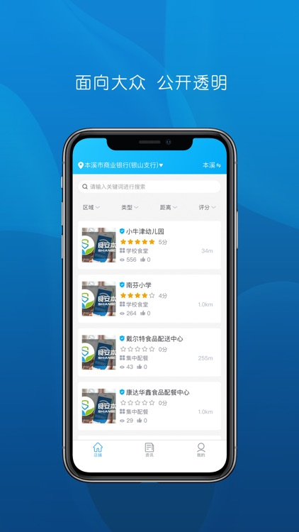 食安本溪 screenshot-2