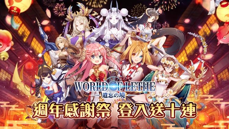 遺忘之境:World of Lethe