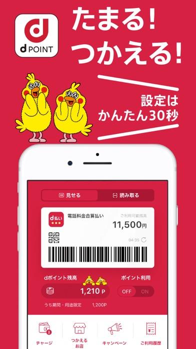 d払い-スマホ決済アプリ、キャッシュレスでお支払い ScreenShot0
