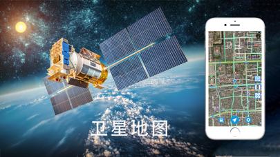 北斗导航-高清卫星地图中文版屏幕截图2