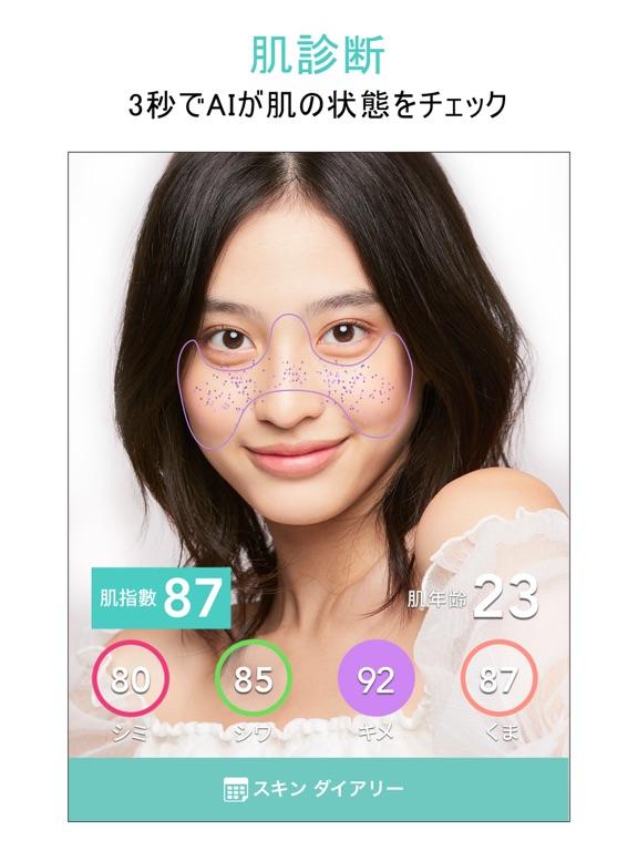 YouCam メイク -化粧なしで盛れるメイク・ヘアカラーのおすすめ画像3