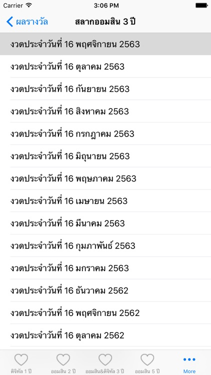 Omsin@Thailand screenshot-3