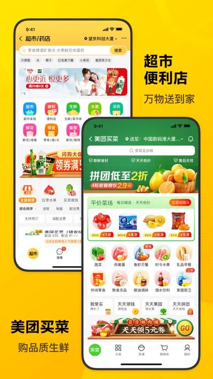 美团-干啥都省钱 screenshot-3