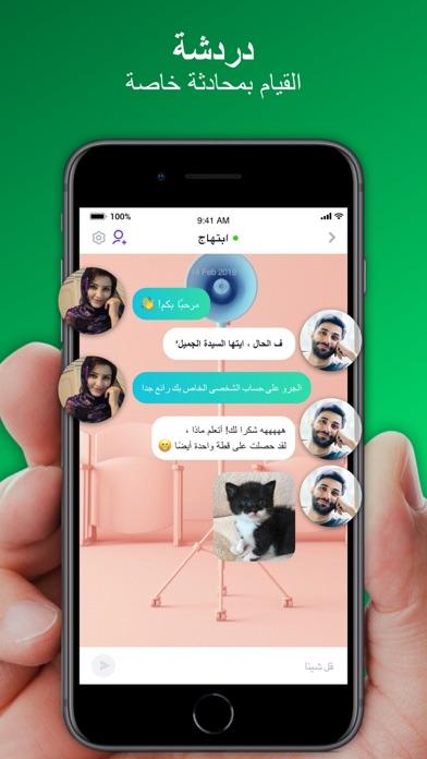 قابل الاصدقاء&دردش - MICOلقطة شاشة3