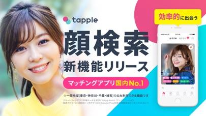 タップル-マッチングアプリ/出会い/婚活のおすすめ画像9