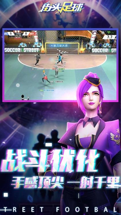 街头足球 screenshot-4