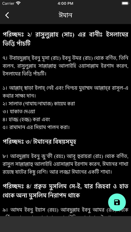 Daily Hadith Bukhari Bangla screenshot-5