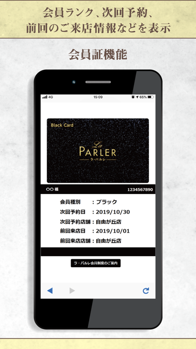 ラ・パルレ 会員アプリのおすすめ画像4