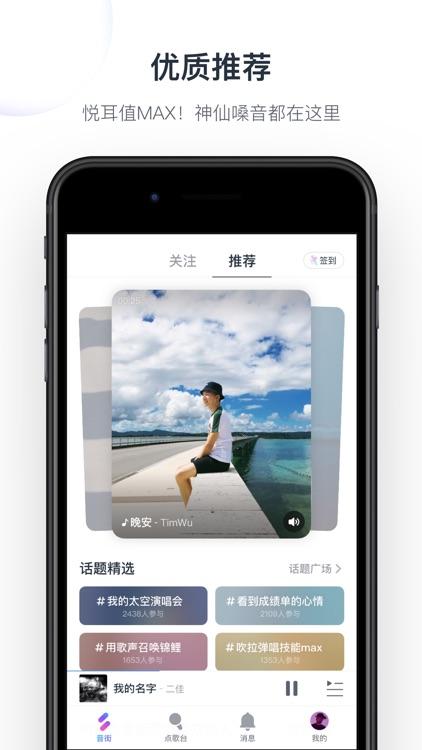 音街 - 网易云音乐出品 screenshot-3