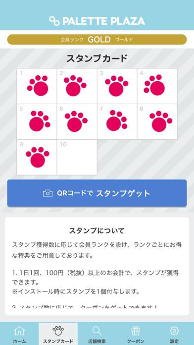 パレットプラザ会員アプリのおすすめ画像2