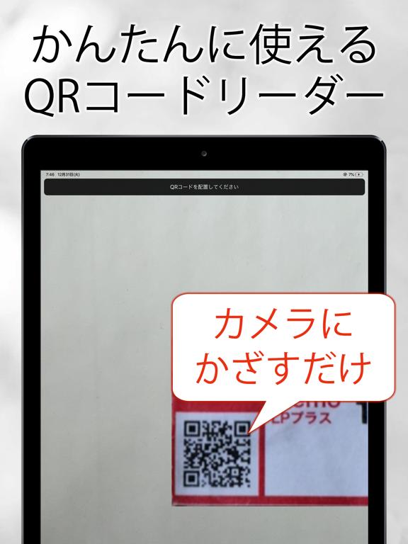 QRコードリーダー - QRコード読み取りのおすすめ画像1
