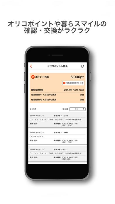 オリコ公式アプリのおすすめ画像3