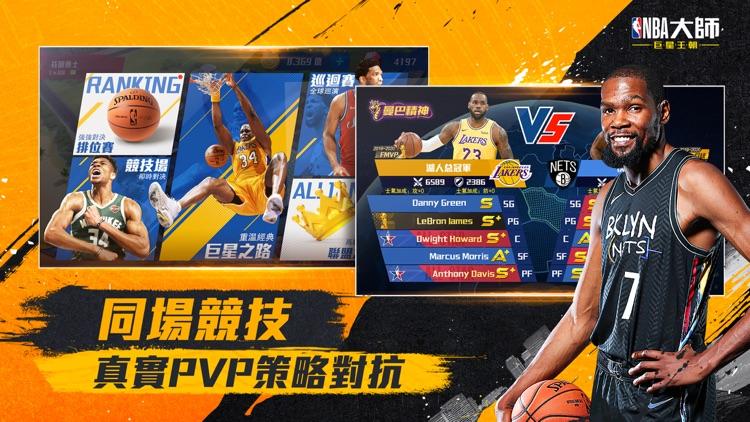 NBA大師 Mobile-巨星王朝 screenshot-5