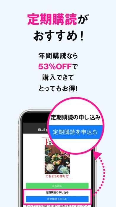 ELLE gourmet エル・グルメ ScreenShot1
