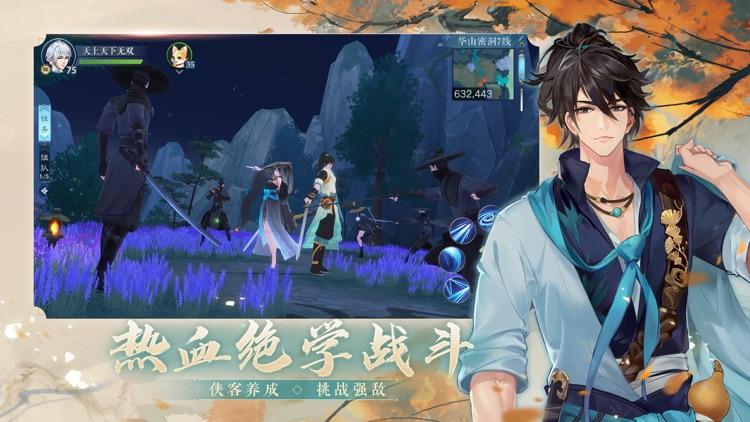 新笑傲江湖 screenshot-5
