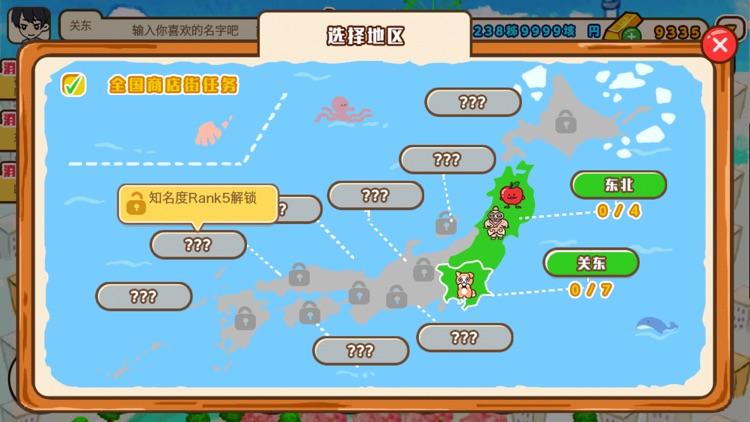 悠闲箱庭商店街 screenshot-4