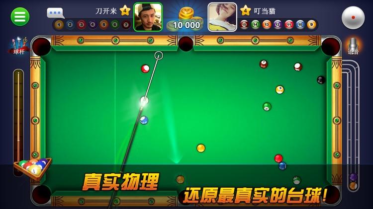 超凡台球-在线桌球斯诺克竞技对战游戏 screenshot-3