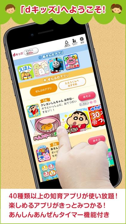 dキッズ screenshot-0